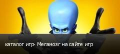 каталог игр- Мегамозг на сайте игр