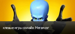 клевые игры онлайн Мегамозг