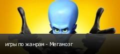 игры по жанрам - Мегамозг
