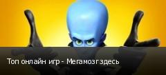 Топ онлайн игр - Мегамозг здесь