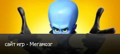 сайт игр - Мегамозг
