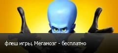 флеш игры, Мегамозг - бесплатно