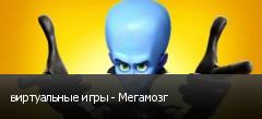 виртуальные игры - Мегамозг