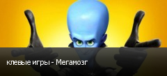 клевые игры - Мегамозг