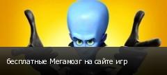 бесплатные Мегамозг на сайте игр