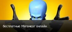 бесплатные Мегамозг онлайн