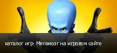 каталог игр- Мегамозг на игровом сайте