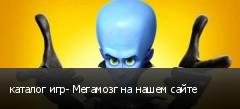 каталог игр- Мегамозг на нашем сайте