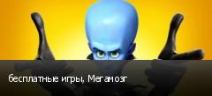 бесплатные игры, Мегамозг