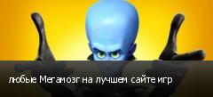 любые Мегамозг на лучшем сайте игр