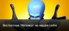 бесплатные Мегамозг на нашем сайте