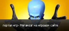 портал игр- Мегамозг на игровом сайте