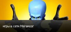 игры в сети Мегамозг