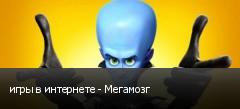 игры в интернете - Мегамозг