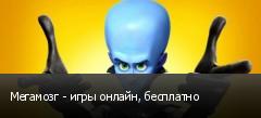 Мегамозг - игры онлайн, бесплатно