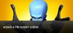 играй в Мегамозг online