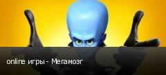online игры - Мегамозг