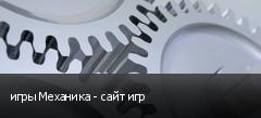 игры Механика - сайт игр