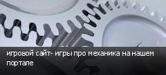 игровой сайт- игры про механика на нашем портале