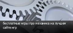 бесплатные игры про механика на лучшем сайте игр