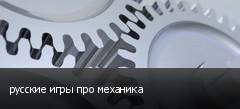 русские игры про механика