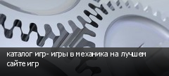 каталог игр- игры в механика на лучшем сайте игр