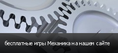 бесплатные игры Механика на нашем сайте