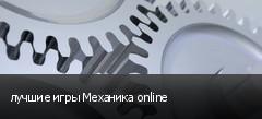 лучшие игры Механика online