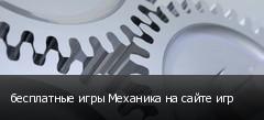 бесплатные игры Механика на сайте игр