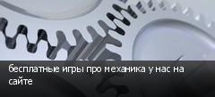 бесплатные игры про механика у нас на сайте
