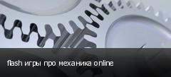flash игры про механика online