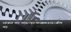 каталог игр- игры про механика на сайте игр