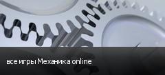 все игры Механика online