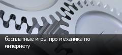 бесплатные игры про механика по интернету