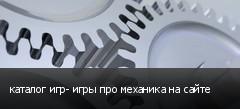 каталог игр- игры про механика на сайте