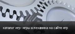 каталог игр- игры в механика на сайте игр