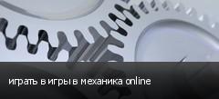 играть в игры в механика online