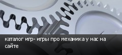 каталог игр- игры про механика у нас на сайте