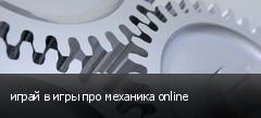 играй в игры про механика online