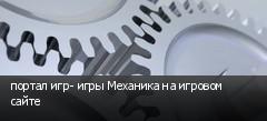 портал игр- игры Механика на игровом сайте