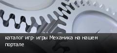 каталог игр- игры Механика на нашем портале