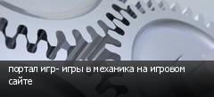 портал игр- игры в механика на игровом сайте