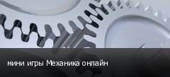 мини игры Механика онлайн