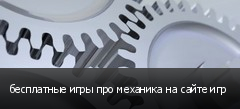 бесплатные игры про механика на сайте игр