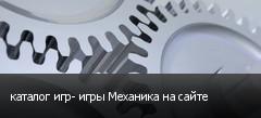 каталог игр- игры Механика на сайте