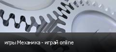 игры Механика - играй online