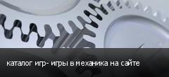 каталог игр- игры в механика на сайте