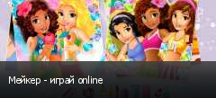 Мейкер - играй online