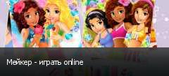 Мейкер - играть online