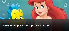каталог игр - игры про Русалочек